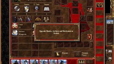 """Heroes of Might and Magic 3 """"Кампания - Fire"""""""