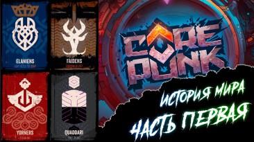Corepunk История мира. Часть первая (Квалат)