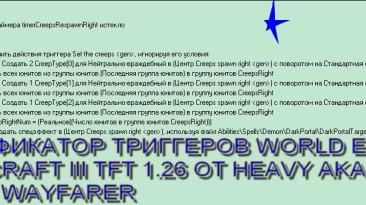 Warcraft 3 - Русификатор триггеров редактора World Editor WCIII TFT 1.26