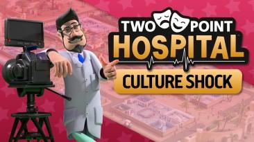 DLC Culture Shock для Two Point Hospital выйдет на следующей неделе и добавит множество новых болезней