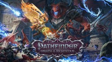 Крупное обновление 1.1.0 для Pathfinder: Wrath of the Righteous вышло из бета-версии
