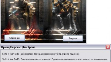 Prince of Persia: The Two Thrones : Трейнер (+3) [1.0]