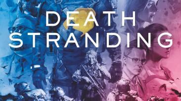 Анонсирован роман по мотивам Death Stranding