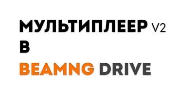 В BeamNG Drive появился полноценный мультплеер