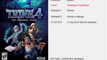 Trine 4 - The Nightmare Prince: Трейнер/Trainer (+3) [1.0.0.8571: GOG] {Aleksey0104}