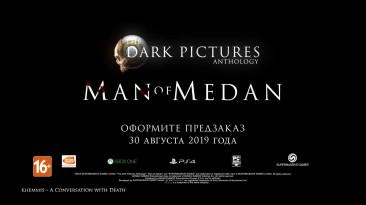 Релизный трейлер и первые оценки хоррора The Dark Pictures Anthology: Man of Medan