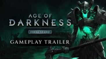 Выход в раннем доступе Age of Darkness: Final Stand задержится до октября