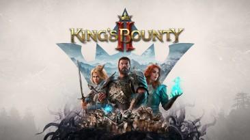 King's Bounty 2 получает новый 6-минутный трейлер с обзором игрового процесса