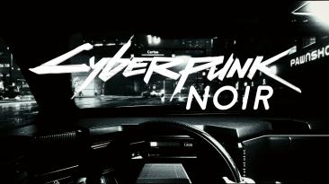 "Cyberpunk 2077 ""Нуарный киберпанк"""