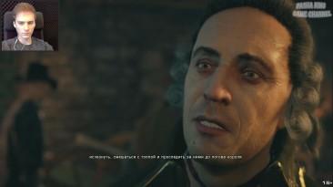 Охота на труса- Assassin's Creed Unity | Единство Прохождение #7
