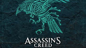 "Assassin's Creed: Valhalla ""Саундтрек - Twilight of the Gods"""