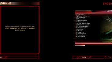 Command & Conquer 3: Kane's Wrath: Сохранение/SaveGame (Открыты все разведданные/видеоархив)