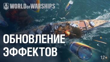 World of Warships: Обновления визуальных эффектов