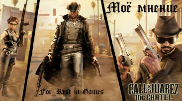 Моё Мнение. Call of juarez: the cartel