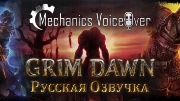 R.G. MVO опубликовала новое демо голосов из озвучки Grim Dawn