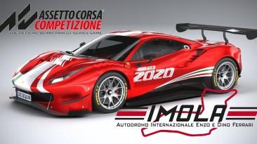 Assetto Corsa Competizione 2020 World Challenge DLC в ноябре на PC