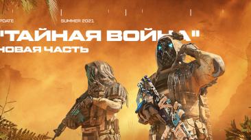 """Warface получила вторую часть обновления """"Тайная война"""" с новым оружием и исправлением ошибок"""