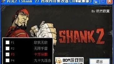 Shank 2: Трейнер/Trainer (+4) [1.0] {YiRanJiMo/Chinese}