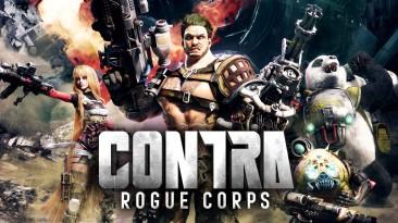 IGN представили 11-ти минутный ролик новой Contra: Rogue Corps