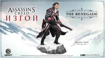 Анонсирована фигурка Шэя Кормака из Assassin's Creed Rogue