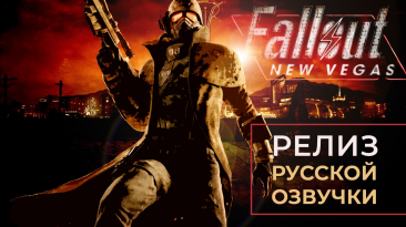 "Fallout: New Vegas ""Русская Озвучка от COOL-GAMES"""