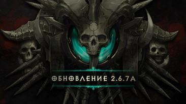 Для Diablo 3 вышло небольшое обновление