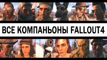 """Fallout 4 """"Капитальный ремонт напарников (Неофициальный патч V1.22)"""""""