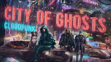 Новый аддон Cloudpunk отправит игроков в город призраков