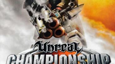 Unreal Championship: Чит-Коды