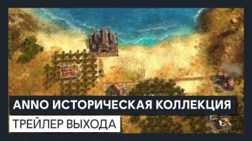 """Ubisoft выпустила сборник стратегий """"Anno Историческая коллекция"""""""