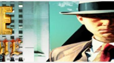 L.A. Noire: сохранение (всё пройдено и открыто) [PC/Любая]
