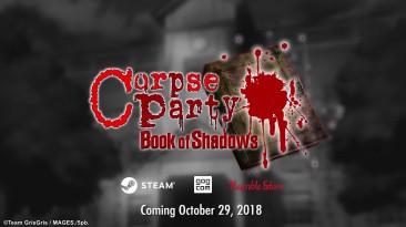Шикарный хоррор-франчайз Corpse Party перебирается на PC