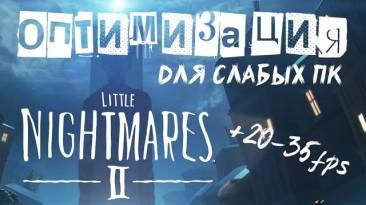 "Little Nightmares 2 ""Оптимизация для слабых ПК"" (+20 FPS) | OrdiTIME Group"