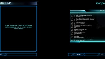 Command & Conquer 3: Tiberium Wars: Сохранение/SaveGame (Открыты все разведданные/видеоархив)