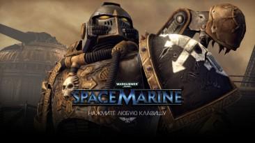 "Warhammer 40.000: Space Marine ""Пак брони из мультиплеера (Хаос)"""