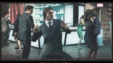 Пример любительской озвучки сюжета для Max Payne 3