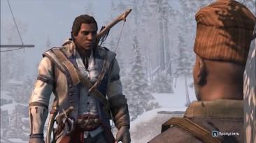 Assassin's Creed 3 - Почему мы этого не знали - призрачный пиратский корабль!