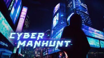Cyber Manhunt - В Steam вышел симулятор хакера, где можно следить за людьми и красть их личные данные