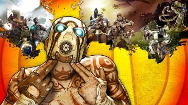 Borderlands: The Beautiful Collection станет следующей бесплатной игрой в магазине Epic Games