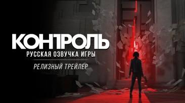 Релизный трейлер русской озвучки Control