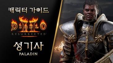 Разработчики Diablo 2: Resurrected представили геймплейный ролик за паладина