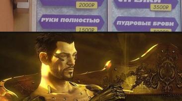 Deus ex по-русски