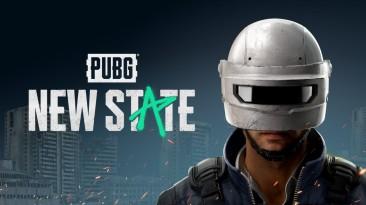 Создатели PUBG: New State запустят альфа-тестирование игры до конца июня