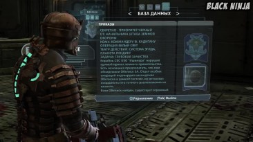 Пасхалки в Dead Space [Easter Eggs]