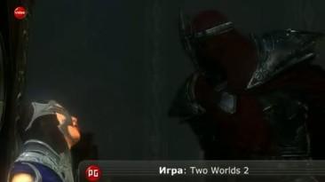 Видеообзор - Two Worlds 2