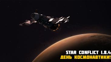 """Обновление Star Conflict - ивент """"День Космонавтики"""", новый корабль, DLC наборы и праздничная косметика"""