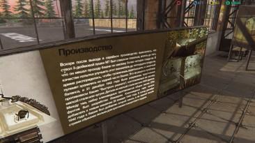 """Tank Mechanic Simulator """"Музейные стенды на русском"""""""