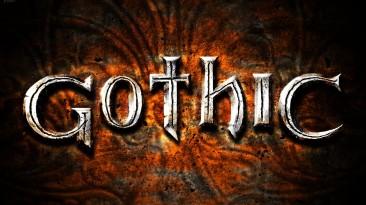 Вышел новый патч для первой Gothic