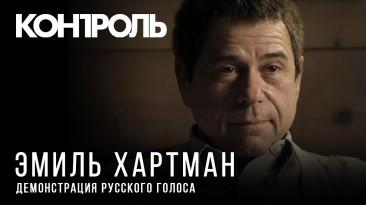 Демонстрация русских голосов Эмиля Хартмана и Третьего Вида в Control