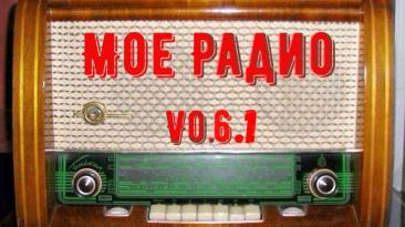 """Euro Truck Simulator 2 """"Моё Радио v0.6.1 [AJIEHA] (1.41.x)"""""""